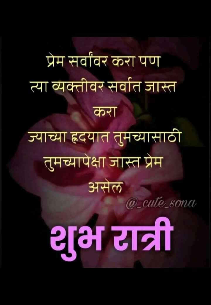 😴शुभ रात्री - प्रेम सर्वांवर करा पण त्या व्यक्तीवर सर्वात जास्त करा ज्याच्या ह्रदयात तुमच्यासाठी तुमच्यापेक्षा जास्त प्रेम असेल @ _ cute _ sona शुभ रात्री - ShareChat