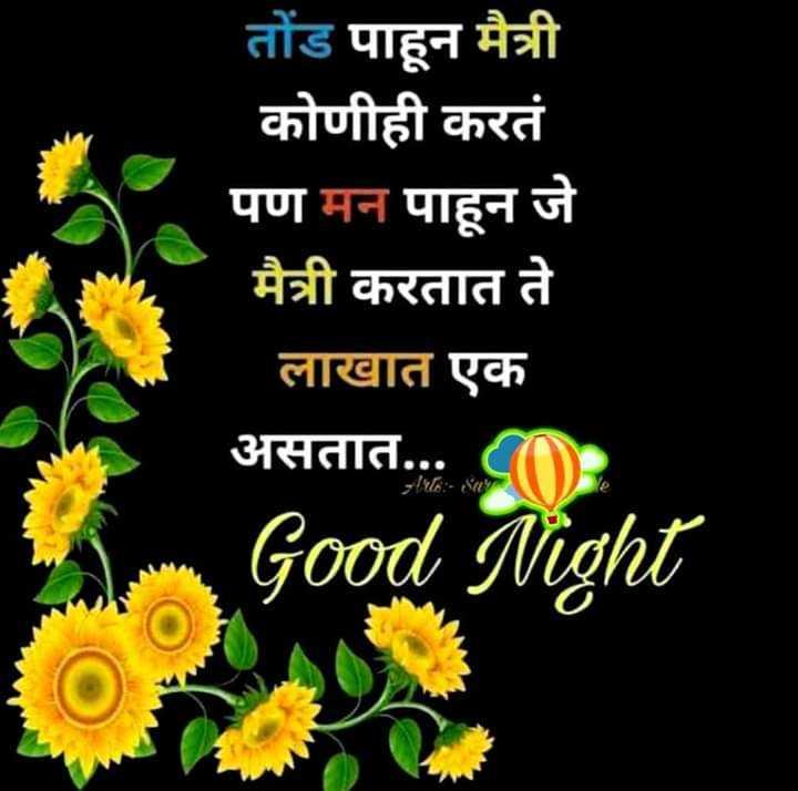 😴शुभ रात्री - तोंड पाहून मैत्री कोणीही करतं पण मन पाहून जे मैत्री करतात ते लाखात एक असतात . . . COS Good Night HIN : - Sam - ShareChat