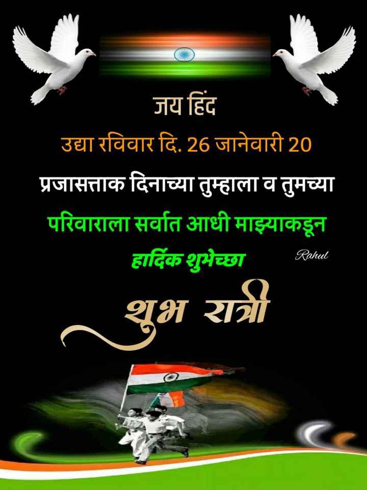 😴शुभ रात्री😴 - जय हिंद उद्या रविवार दि . 26 जानेवारी 20 प्रजासत्ताक दिनाच्या तुम्हाला व तुमच्या परिवाराला सर्वात आधी माझ्याकडून हार्दिक शुभेच्छा bul Rahul शुभ रात्री - ShareChat