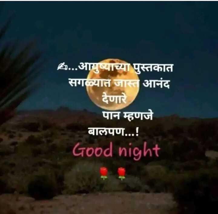 😴शुभ रात्री - Ev . . . आयुष्याच्या पुस्तकात सगळ्यात जास्त आनंद देणारे पान म्हणजे बालपण . . . ! Good night - ShareChat