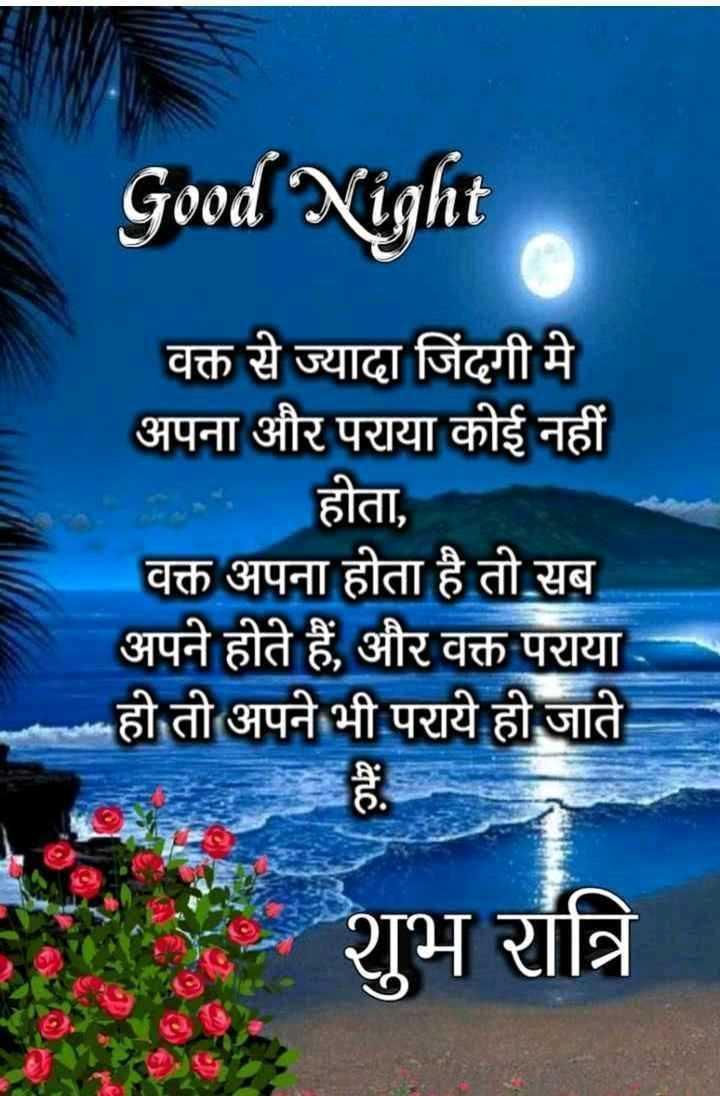 😴शुभ रात्री - Good Night वक्त से ज्यादा जिंदगी मे अपना और पराया कोई नहीं होता , वक्त अपना होता है तो सब अपने होते हैं , और वक्त पराया हो तो अपने भी पराये हो जाते शुभ रात्रि - ShareChat