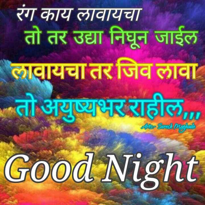 😴शुभ रात्री - | रंग काय लावायचा तो तर उद्या निघून जाईल लावायचा तर जिव लावा तो अयुष्यभर राहील . Good Night Arts Suresh Machade - ShareChat