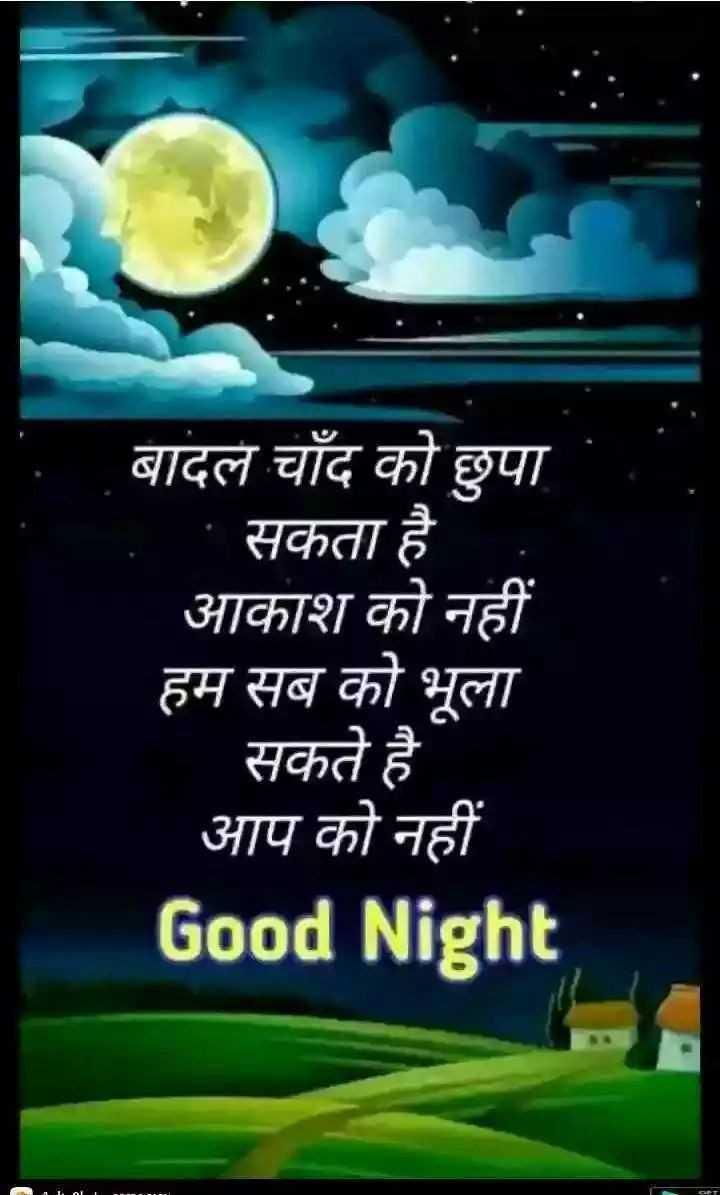 😴शुभ रात्री - बादल चाँद को छुपा - सकता है आकाश को नहीं हम सब को भूला सकते है आप को नहीं Good Night - ShareChat