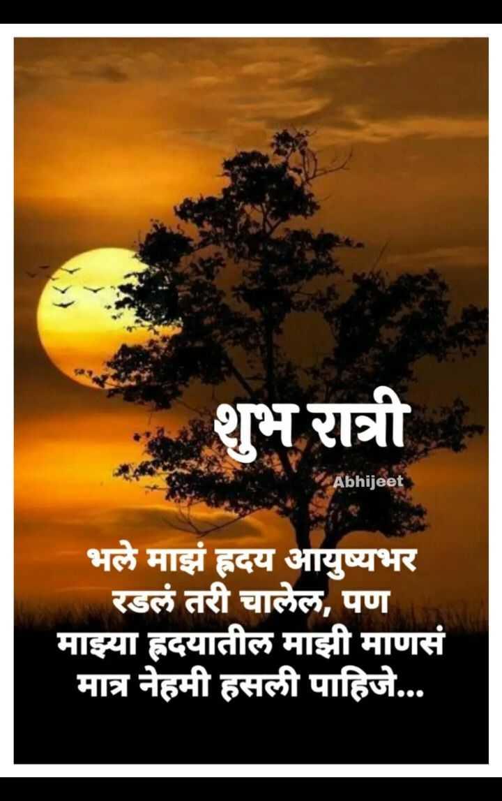 😴शुभ रात्री - शुभ रात्री Abhijeet भले माझं ह्रदय आयुष्यभर रडलं तरी चालेल , पण माझ्या ह्रदयातील माझी माणसं मात्र नेहमी हसली पाहिजे . . . - ShareChat