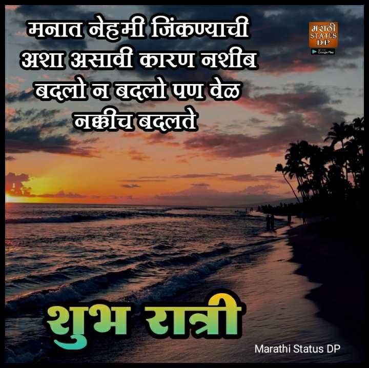 😴शुभ रात्री - मराठी STATCS DP मनात नेहमी जिंकण्याची अशा असावी कारण नशीब बदलो न बदलो पण वेळ नक्कीच बदलते | शुभ रात्री Marathi Status DP - ShareChat