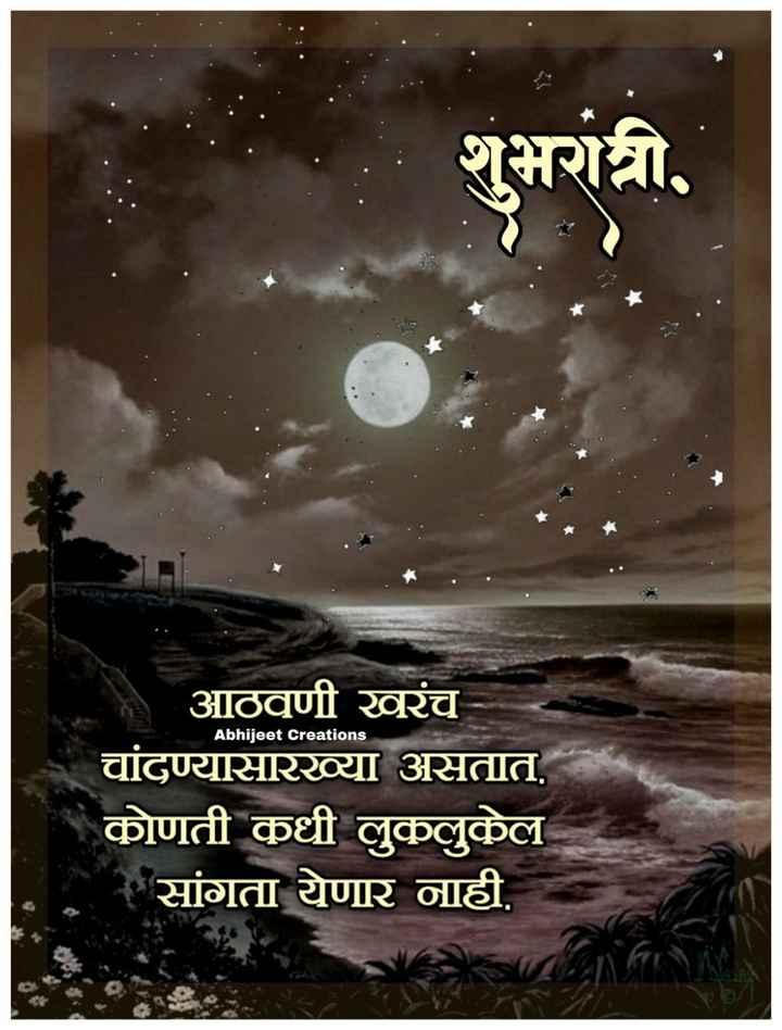 😴शुभ रात्री😴 - शुभरात्री . Abhijeet Creations आठवणी खरंच चांदण्यासारख्या असतात . कोणती कधी लुकलुकेल । सांगता येणार नाही . - ShareChat