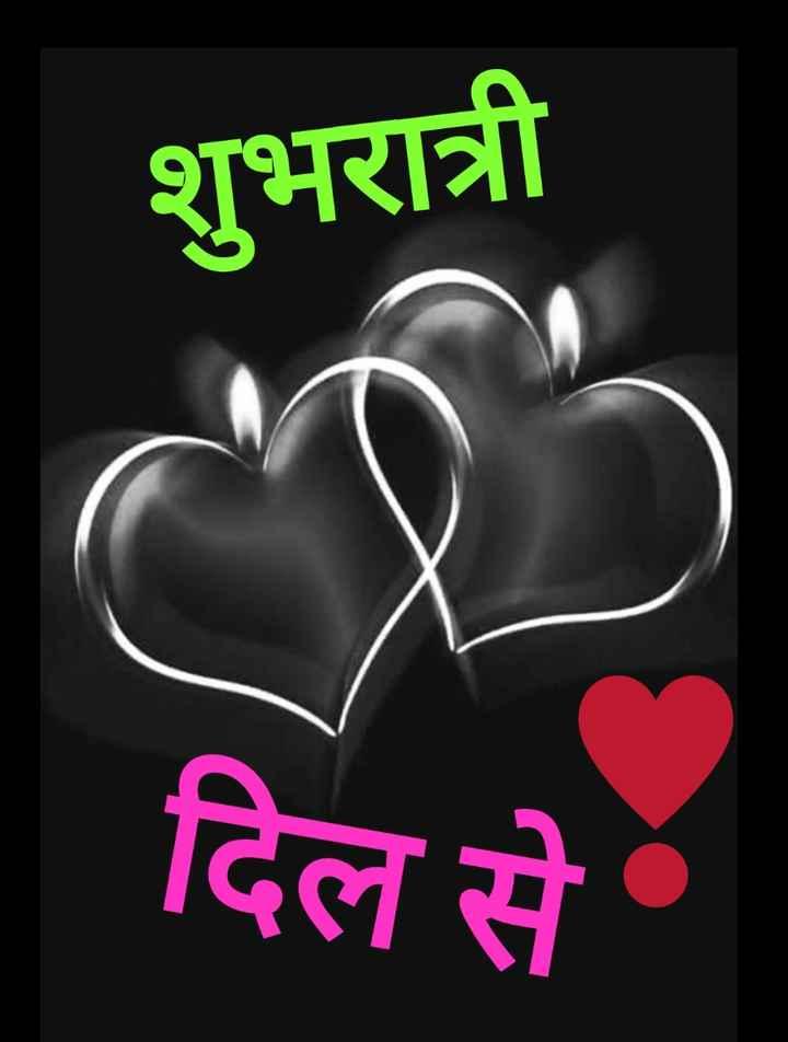 #शुभरात्री😴 - शुभरात्री दिल से - ShareChat