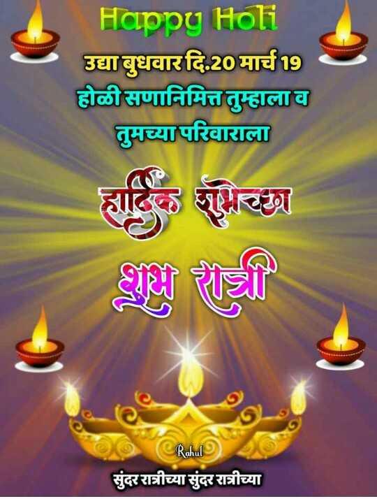 😴शुभ रात्री - Happy Holi उद्या बुधवार दि . 20 मार्च 19 होळीसणानिमित्त तुम्हाला व तुमच्या परिवाराला हार्दिक शुछा Rahul सुंदर रात्रीच्या सुंदर रात्रीच्या - ShareChat