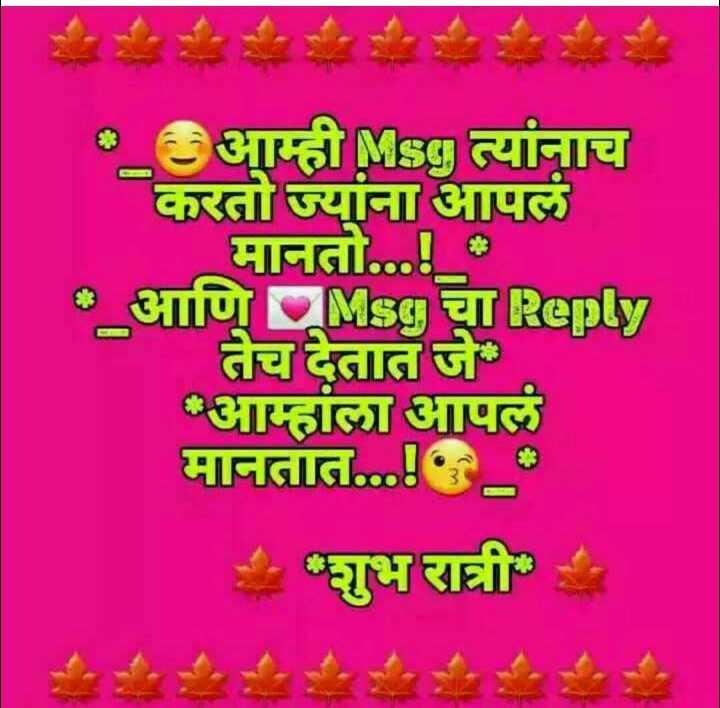 😴शुभ रात्री - आम्ही Msg त्यांनाच करतो ज्यांना आपलं मानतो . . . ! * आणि Msg चा Reply तेच देतात जे आम्हांला आपलं मानतात . . . ! * शुभ रात्री - ShareChat