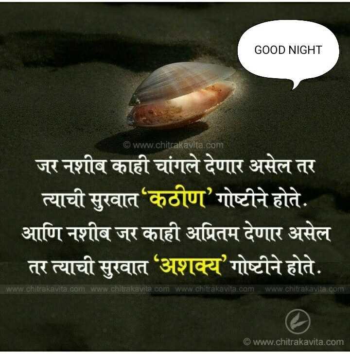 😴शुभ रात्री😴 - GOOD NIGHT © www . chitrakavita . com जर नशीब काही चांगले देणार असेल तर त्याची सुरवात कठीण गोष्टीने होते . आणि नशीब जर काही अप्रितम् देणार असेल तर त्याची सुरवात् ' अशक्य गोष्टीने होते . www . chitrakavita com www . chitrakavita com www . chitrakavita . com www . chitrakavita com © www . chitrakavita . com - ShareChat