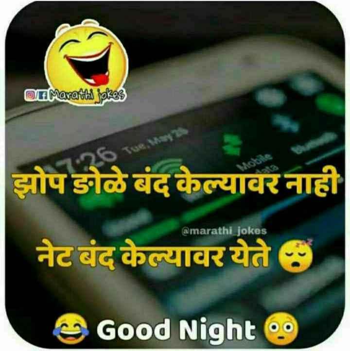 😴शुभ रात्री - OF Marathi jokes झोप डोळे बंद केल्यावर नाही @ marathi jokes नेट बंद केल्यावर येते Good Night 00 - ShareChat