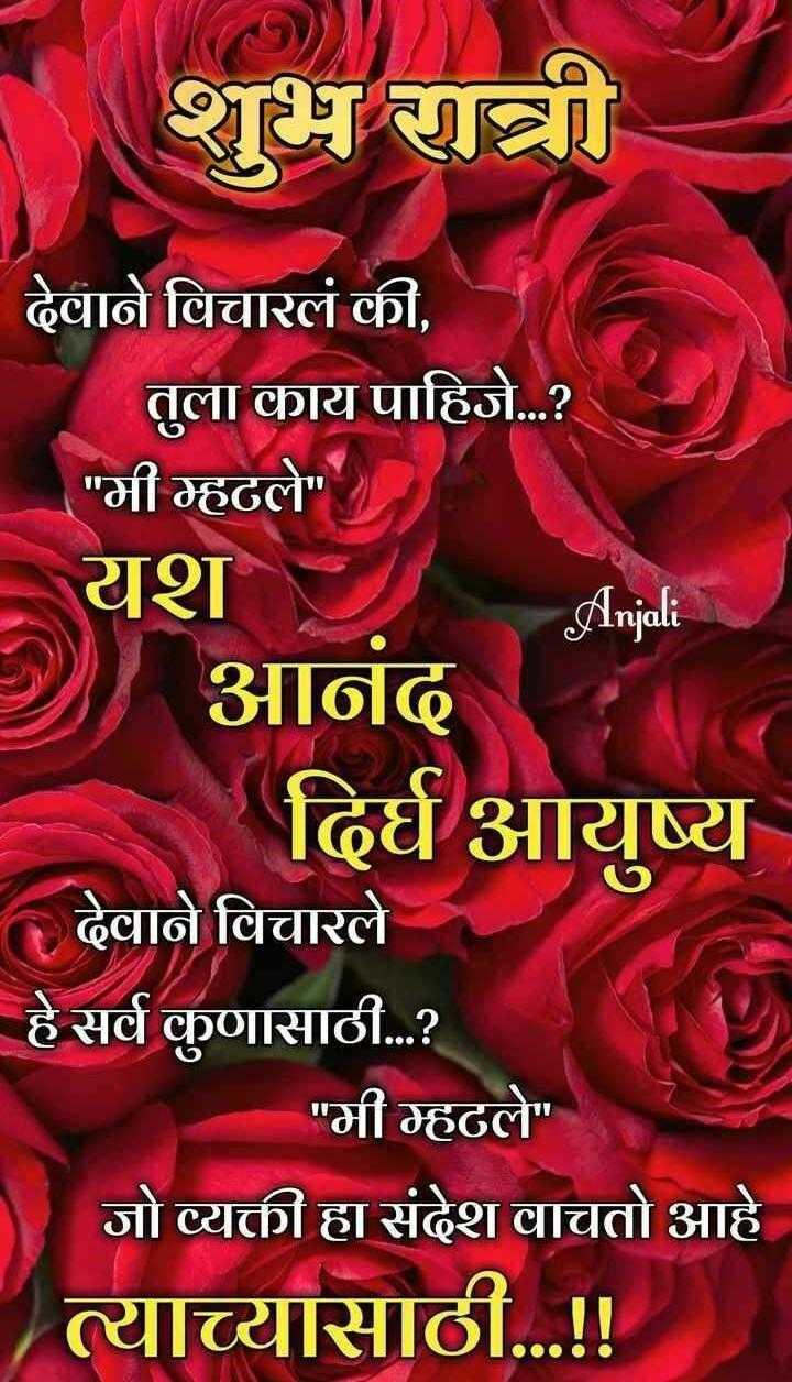 😴शुभ रात्री - Anjali शुभ रात्री देवाने विचारलं की , तुला काय पाहिजे . . ? मी म्हटले यश आनंद दिर्घ आयुष्य देवाने विचारले हे सर्व कुणासाठी . . ? मी म्हटले जो व्यक्ती हा संदेश वाचतो आहे त्याच्यासाठी . . . ! ! - ShareChat