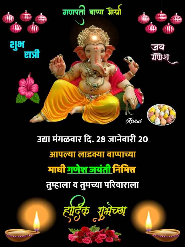 😴शुभ रात्री😴 - ठाणपत्नी बाप्पा शर्मा गणपती बाप्पा मोर्या . . . . IPPIN के ਮ रात्री 3 . जय गणेश Rahul उद्या मंगळवार दि . 28 जानेवारी 20 आपल्या लाडक्या बाप्पाच्या माघी गणेशजयंती निमित्त तुम्हाला व तुमच्या परिवाराला होर्दक शुभेच्छा - ShareChat