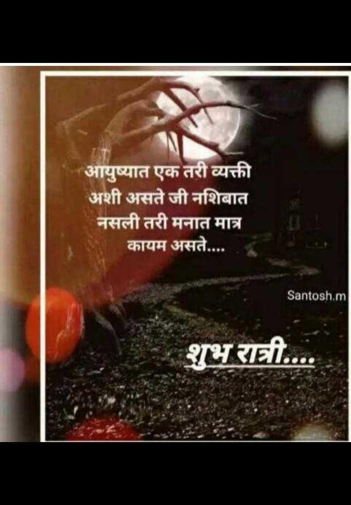 😴शुभ रात्री - आयुष्यात एक तरी व्यक्ती अशी असते जी नशिबात नसली तरी मनात मात्र कायम असते . . . . Santosh . ml शुभ रात्री . . . . - ShareChat