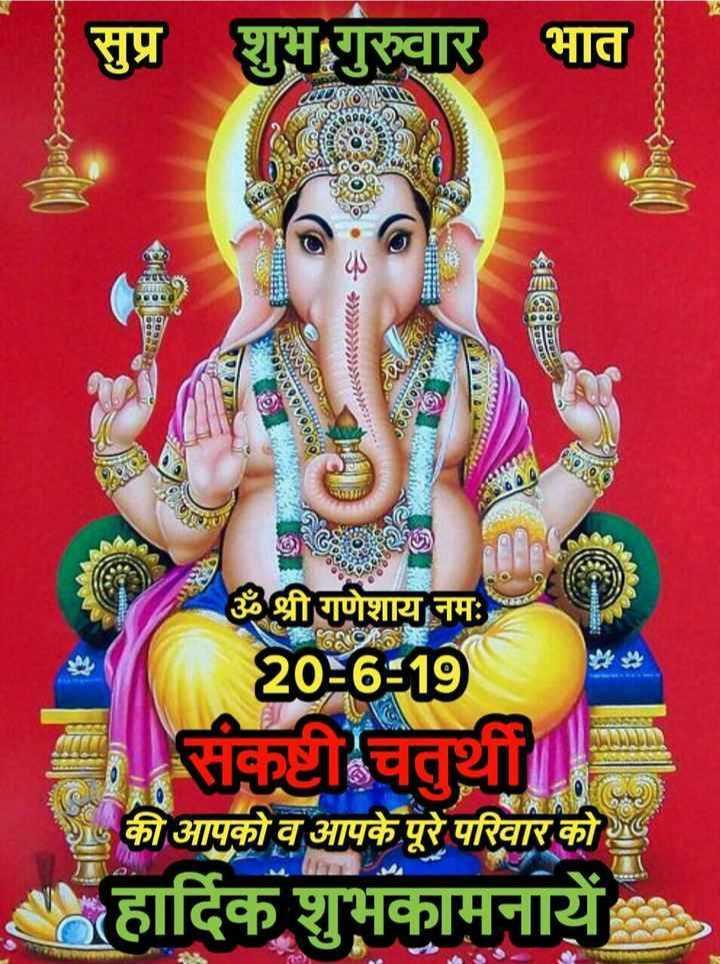 शुभ वीरवार - सुप्र शुभ गुरुवार भात * । । । । । En श्रीगणेशायनमः al 56 * 20 - 6 - 19 टीचतुर्थी की आपको व आपके पूरे परिवारको हार्दिक शुभकामनायें - ShareChat