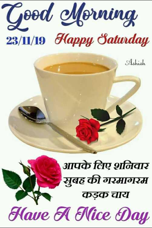 🌷शुभ शनिवार - Good Morning 23 / 11 / 19 Blappy Saturday Ashish आपके लिए शनिवार सुबह की गरमागरम कड़क चाय Have A Nice Day - ShareChat