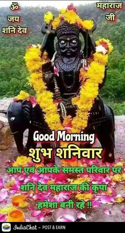 🌷 शुभ शनिवार - महाराज जी जय शनि देव Good Morning शनिवार आप एवं आपके समस्त परिवार पर शनि देव महाराज की कृपा हिमेशा बनी रहे ! ! SudioChat - POSTE EARN - ShareChat