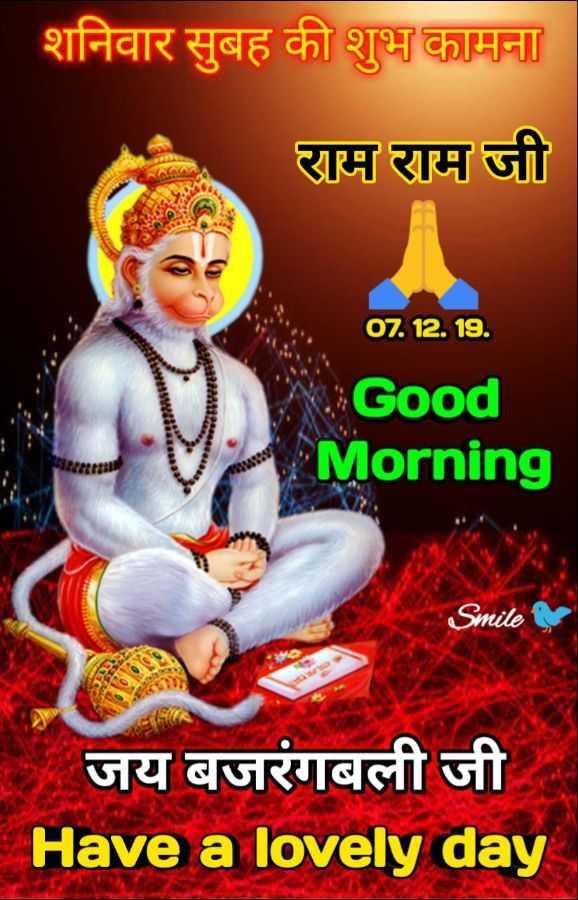 🌷शुभ शनिवार - शनिवार सुबह की शुभ कामना । राम राम जी 07 . 12 . 19 . POSHA GRAATAMITRATION Good Morning MIRRORERAL Smile । जय बजरंगबली जी Have a lovely day - ShareChat