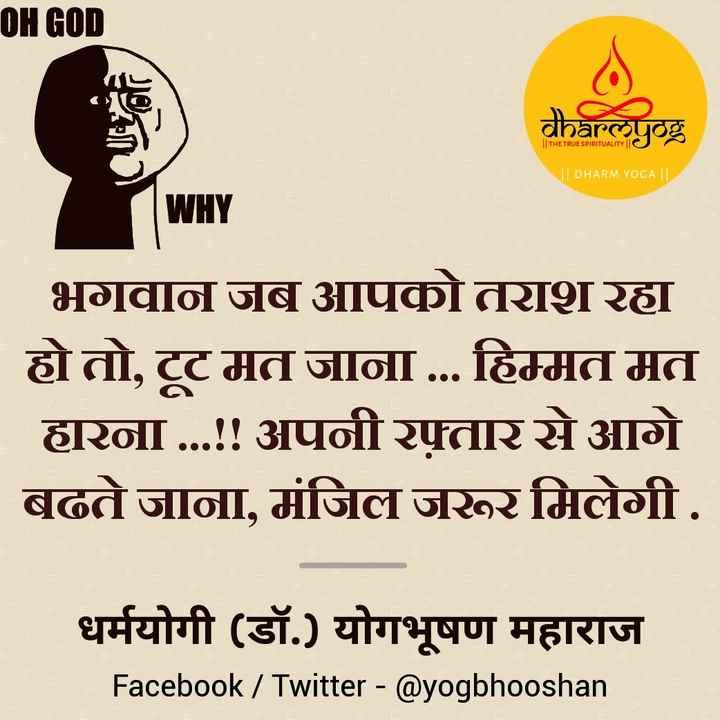 🌷शुभ शनिवार - OH GOD वbarलठट्ट     THE TRUE SPIRITUALITY     DHARM YOGA     WHY भगवान जब आपको तराश रहा हो तो , टूट मत जाना . . . हिम्मत मत हारना . . . ! ! अपनी रफ्तार से आगे बढते जाना , मंजिल जरूर मिलेगी . धर्मयोगी ( डॉ . ) योगभूषण महाराज Facebook / Twitter - @ yogbhooshan - ShareChat
