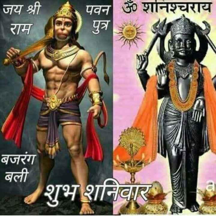 🌷शुभ शनिवार - जय श्री राम पवन ॐ शानश्चराय पुत्र बजरंग बली शुभ शनिवार - ShareChat