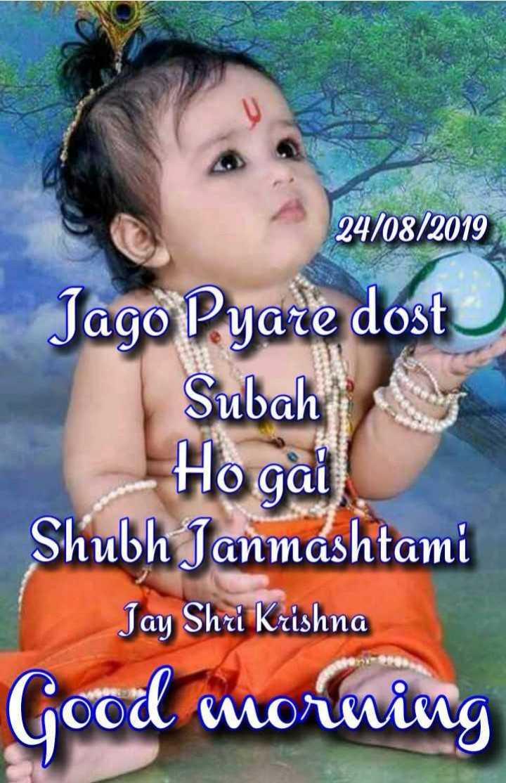 🌷शुभ शनिवार - 24 / 08 / 2019 Jago Pyare dost Subah Ho gai Shubh Janmashtami Jay Shri Krishna Good morning - ShareChat
