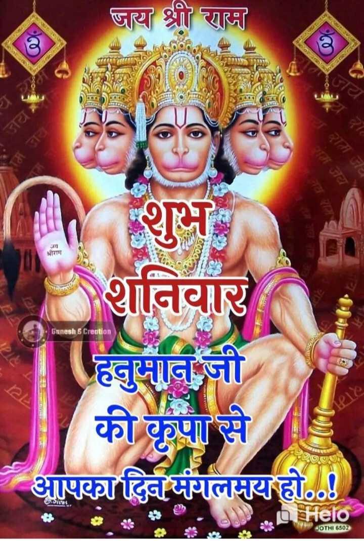 🌷शुभ शनिवार - जय श्री राम boor जय आम जय राम जय जय श्रीराम Gunesh S Creation शनिवार हनुमान जी की कृपा से आपका दिन मंगलमय हो . . ! UDicar 1 . Eltelo JOTHI 6502 - ShareChat
