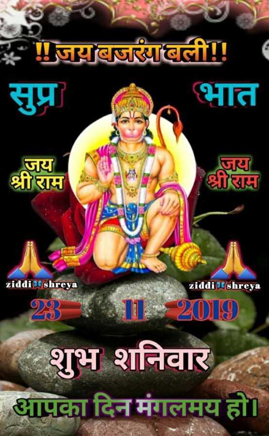 🌷शुभ शनिवार - * ! ! जय बजरंगबली ! ! सुप्र भात जय श्रीराम जय श्रीराम ziddi shreya ziddi shreya 8 2009 शुभ शनिवार आपका दिन मंगलमय हो । - ShareChat