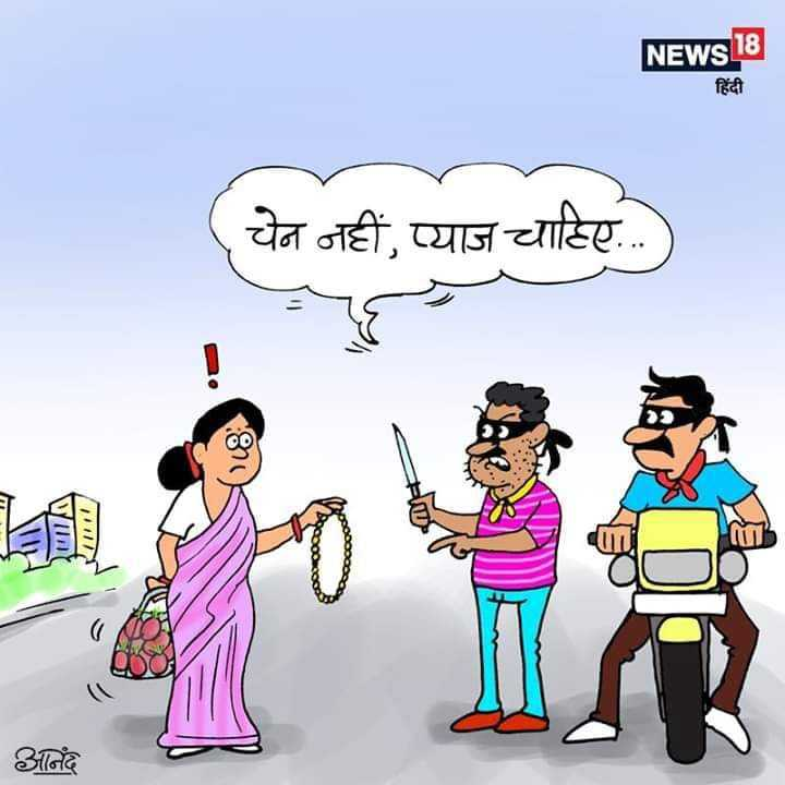 🌷शुभ शुक्रवार - NEWS 18 हिंदी चेन नहीं , प्याज चाहिए . . आनंद - ShareChat