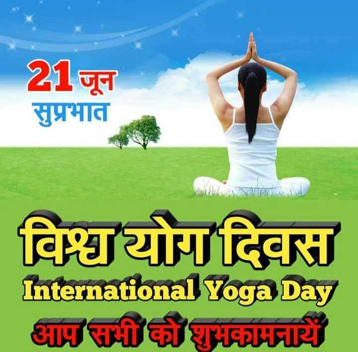 शुभ शुक्रवार - 2211 जून सुप्रभात विश्वयोगदिवस International Yoga Day अशुभ - ShareChat