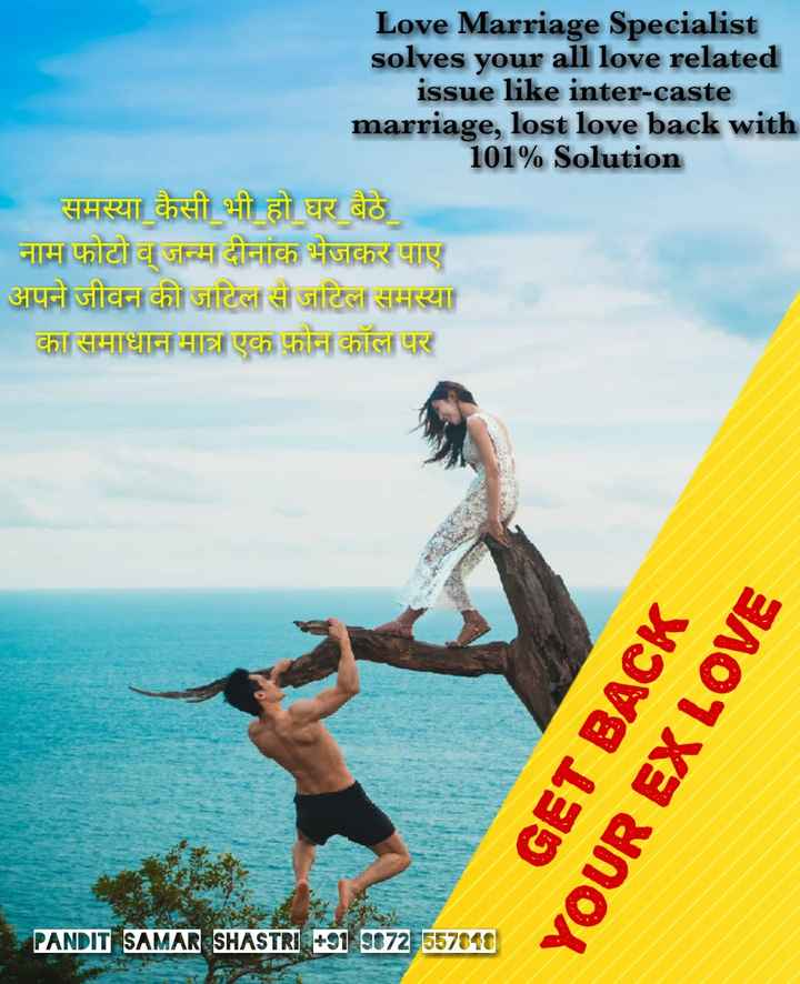 🌷शुभ शुक्रवार - Love Marriage Specialist solves your all love related issue like inter - caste marriage , lost love back with 101 % Solution समस्या कैसी भी हो घर बैठे नाम फोटो व जन्म दीनांक भेजकर पाए अपने जीवन की जटिलास जटिल समस्या का समाधान मात्रा एक फोन कॉल पर GET BACK YOUR EX LOVE PANDIT SAMAR SHASTRI + 91 9872 557840 - ShareChat