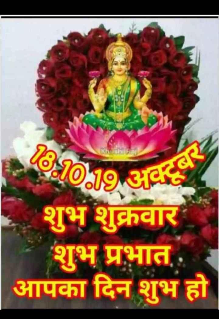 🌷शुभ शुक्रवार - Khushibaja POTOHO . अब क्टूबर शुभं शुक्रवार ' शुभ प्रभात आपका दिन शुभ हो - ShareChat