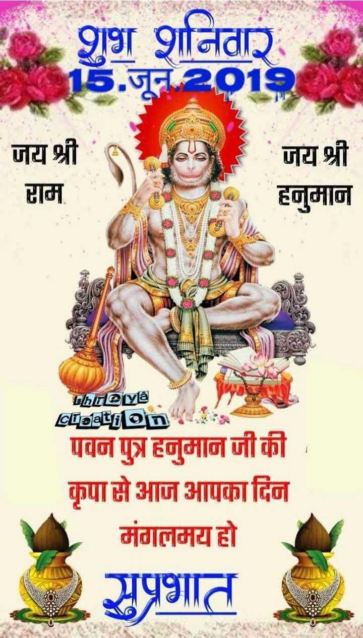 शुभ शुक्रवार - 9 शनिवार 5 . जून 20 | जय श्री जय श्री हनुमान हाम Bhitreya cisation पवन पुत्र हनुमान जी की कृपा से आज आपका दिन मंगलमय हो शुप्रभात - ShareChat
