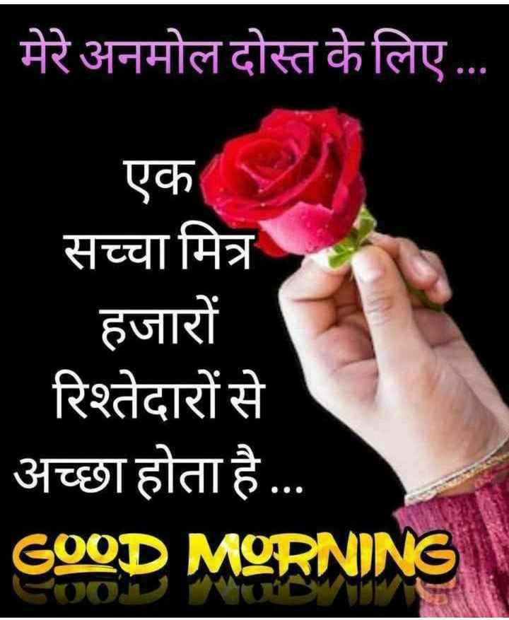 🌷शुभ शुक्रवार - मेरे अनमोल दोस्त के लिए . . . एक सच्चा मित्र हजारों रिश्तेदारों से अच्छा होता है . . . GOOD MORNING - ShareChat