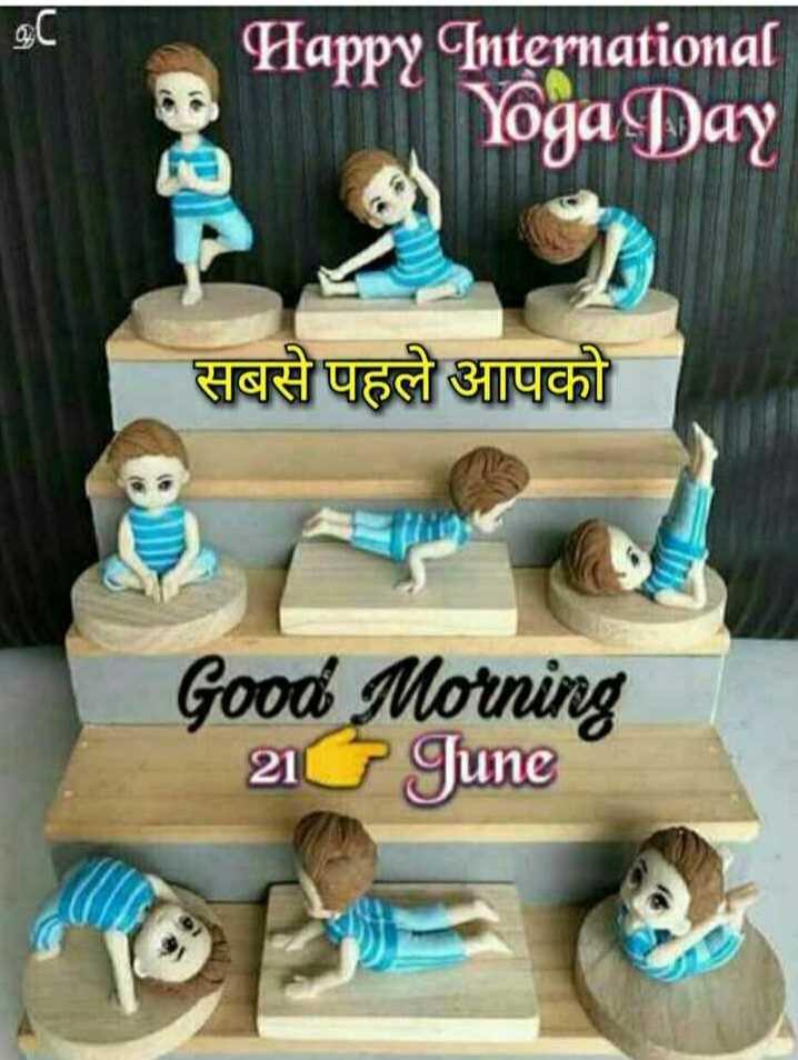 शुभ शुक्रवार - Happy International Yoga Day सबसे पहले आपको Good Morning 21 June - ShareChat