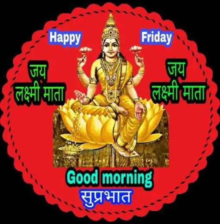 🌷शुभ शुक्रवार - Happy Friday लक्ष्मी माता लक्ष्मी माता । Good morning सुप्रभात - ShareChat