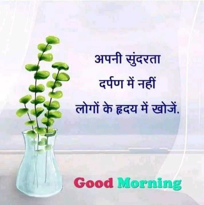 🌷शुभ शुक्रवार - अपनी सुंदरता दर्पण में नहीं लोगों के हृदय में खोजें . Good Morning - ShareChat