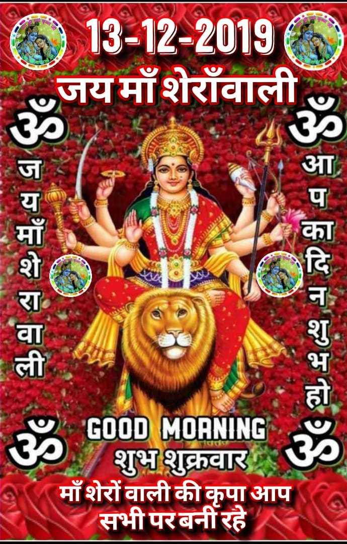 🌷शुभ शुक्रवार - सोना 0 13 - 12 - 2019 0 जय माँशेराँवाली लFFFFE GOOD MORNING शुभ शुक्रवार माँ शेरों वाली की कृपा आप सभी पर बनी रहे । - ShareChat