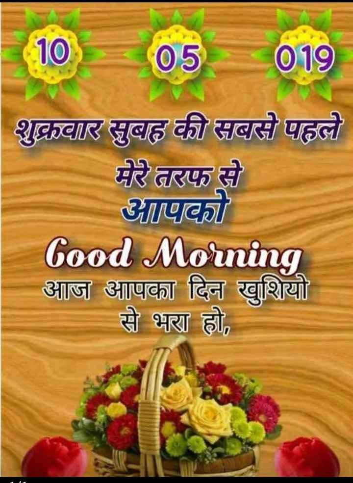 🌷शुभ शुक्रवार - - 05 019 शुक्रवार सुबह की सबसे पहले मोरे तरफ से Uो Good Morning आज आपका दिन खुशियो से भरा हो , - ShareChat