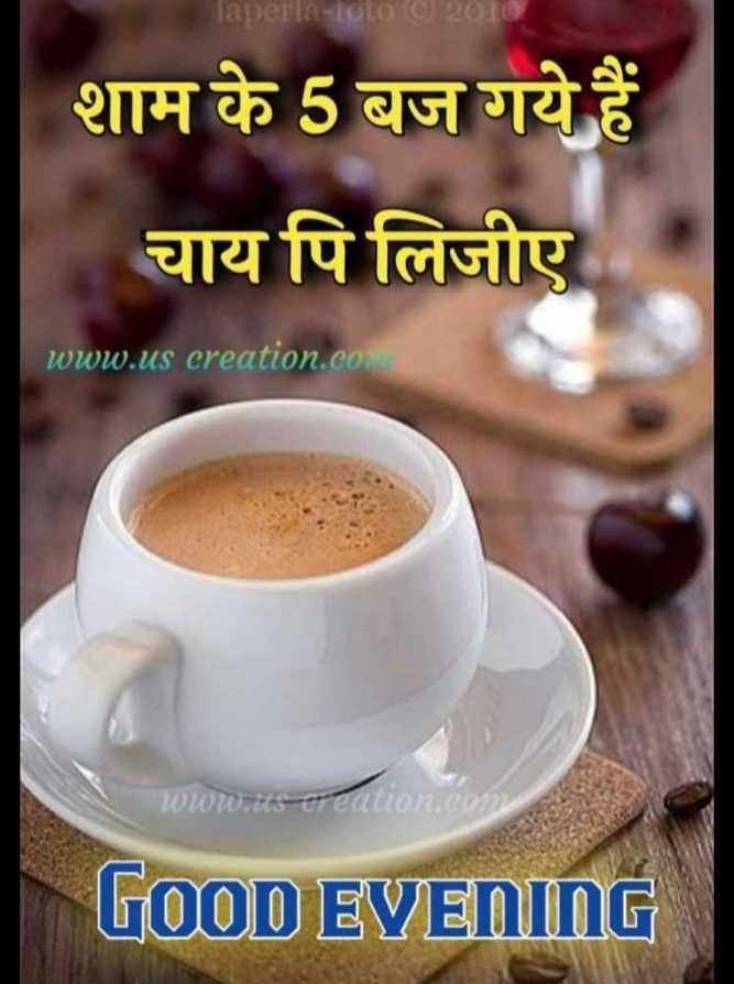 ☕शुभ संध्याकाळ - aperatolore2010 शाम के 5 बज गये हैं चाय पिलिजीए www . us creation . com 207010 - sdreation . co GOOD EVENING - ShareChat