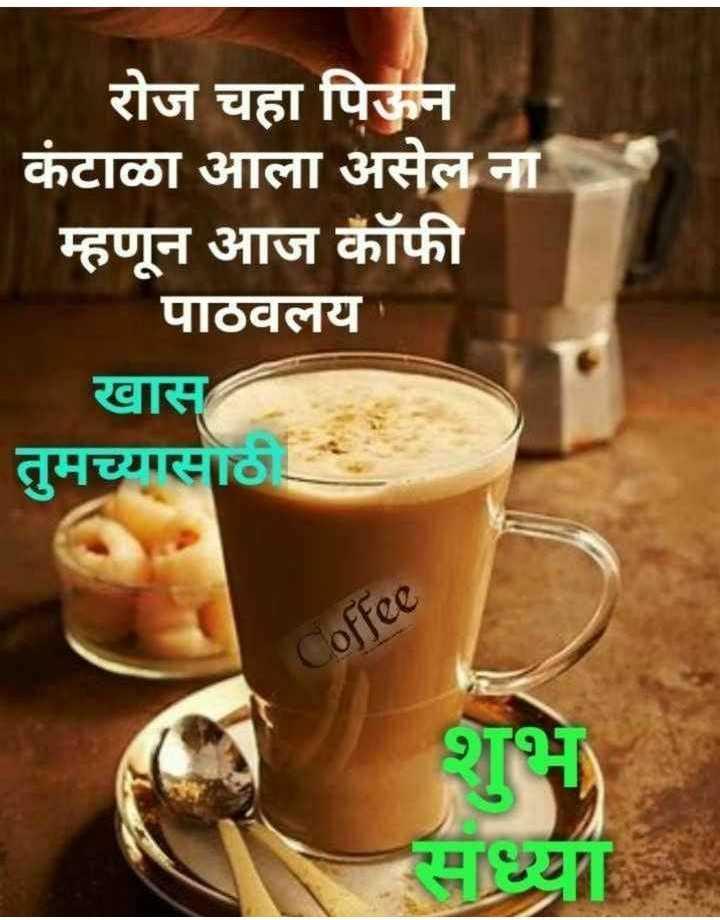 शुभ संध्याकाळ - रोज चहा पिऊन कंटाळा आला असेल ना म्हणून आज कॉफी पाठवलय । खास तुमच्यासाठ Coffee ४ ) - ShareChat