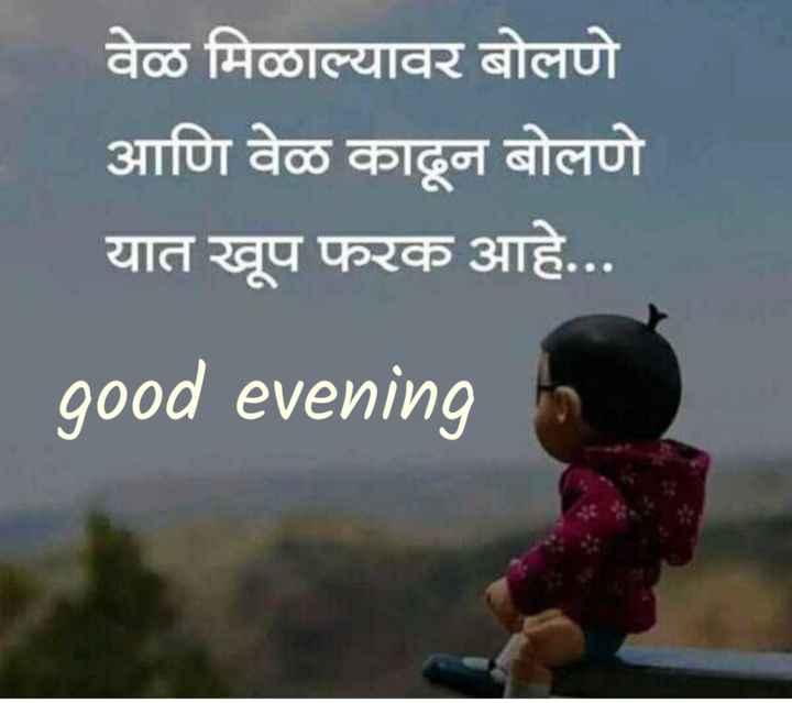 ☕शुभ संध्याकाळ - वेळ मिळाल्यावर बोलणे आणि वेळ काढून बोलणे यात खूप फरक आहे . . . good evening - ShareChat