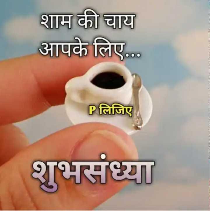 ☕शुभ संध्याकाळ - शाम की चाय आपके लिए . . . Pलिजिए शुभसंध्या - ShareChat
