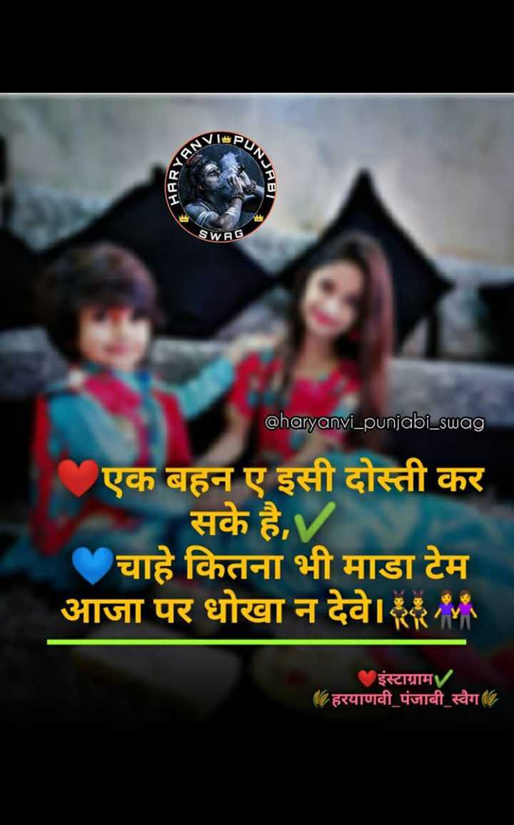 😌शुभ संध्या - NIPU ' NUN UNE HAS SABT SWAG @ haryanvi _ punjabi _ swag एक बहन ए इसी दोस्ती कर सके है , V चाहे कितना भी माडा टेम आजा पर धोखा न देवे । इंस्टाग्राम । ( हरयाणवी _ पंजाबी स्वैग ( - ShareChat