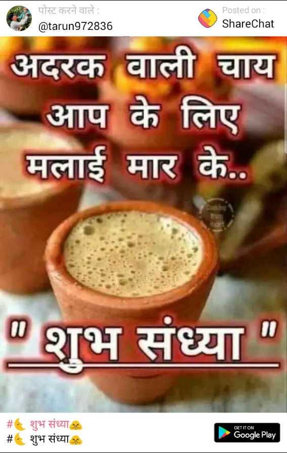 🌜 शुभ संध्या🙏 - पोस्ट करने वाले : @ tarun972836 Posted on : ShareChat अदरक वाली चाय आप के लिए मलाई मार के . . शुभ संध्या GET IT ON शुभ संध्या शुभ संध्या # Google Play - ShareChat
