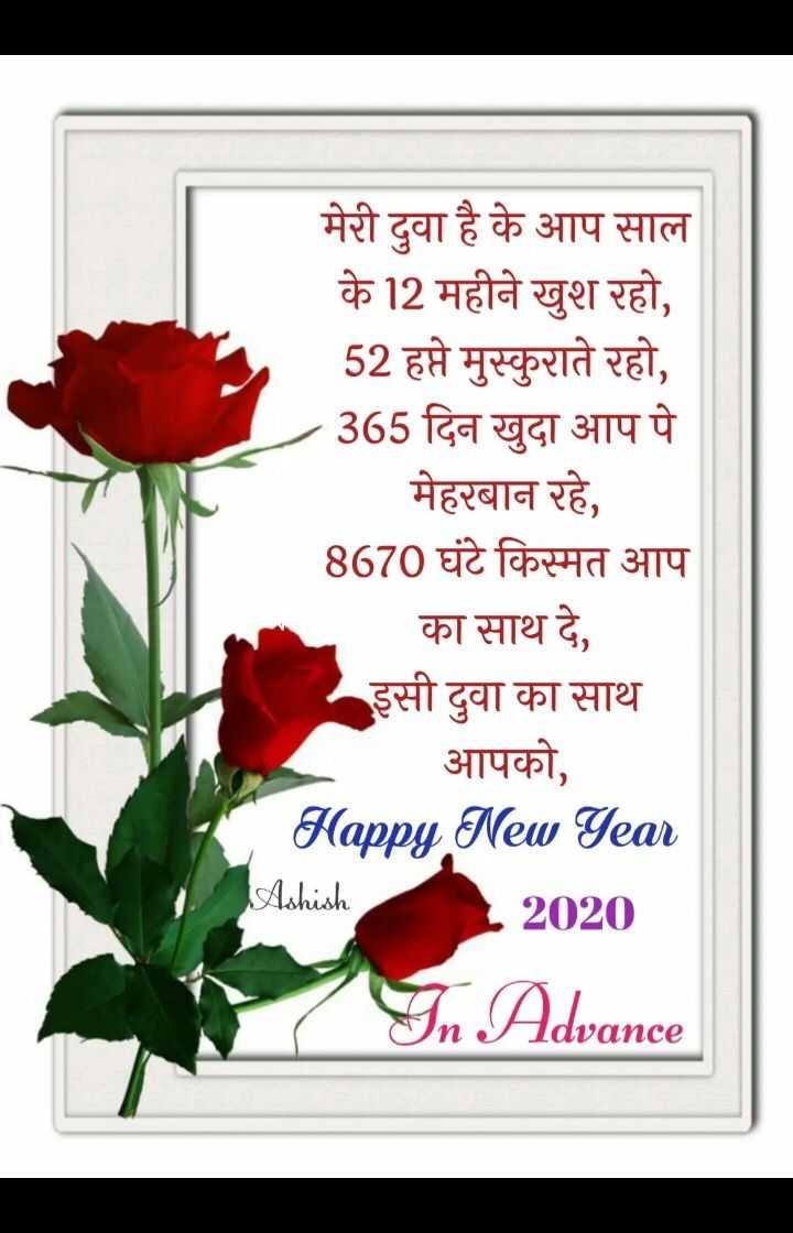 🌜 शुभ संध्या🙏 - मेरी दुवा है के आप साल के 12 महीने खुश रहो , 52 हप्ते मुस्कुराते रहो , 365 दिन खुदा आप पे मेहरबान रहे , 8670 घंटे किस्मत आप का साथ दे , इसी दुवा का साथ आपको , Happy New Year Ashish 2020 Pn Advance dvance - ShareChat