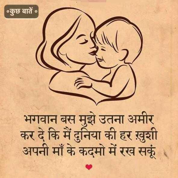 🌜शुभ संध्या - ०कुछ बातें ० भगवान बस मुझे उतना अमीर कर दे कि मैं दुनिया की हर ख़ुशी अपनी माँ के कदमो में रख सकें - ShareChat