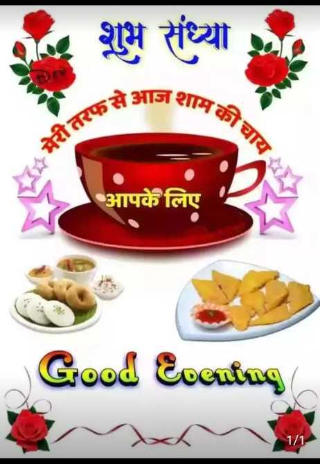 🌜 शुभ संध्या🙏 - ५ शुभ संध्या पर से आज शाम मकीचाय रीतरफ आपके लिए Good Soening - ShareChat