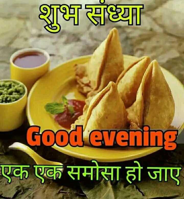🌜शुभ संध्या🌜 - शुभ संध्या Good evening एक एक समोसा हो जाए - ShareChat