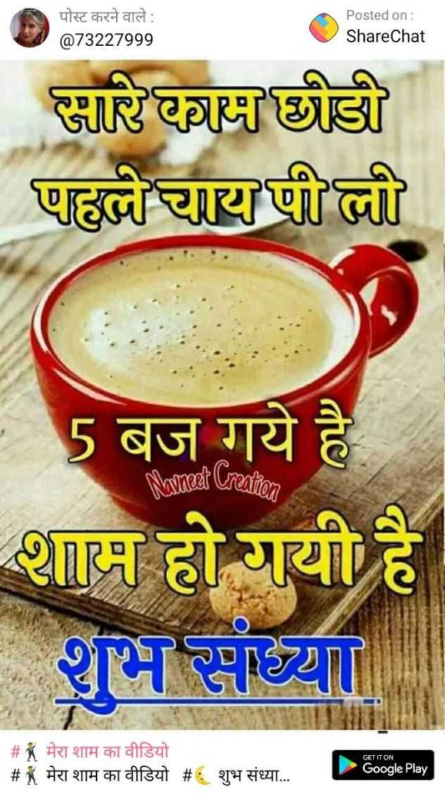 🌜 शुभ संध्या🙏 - पोस्ट करने वाले : @ 73227999 Posted on : ShareChat सारे काम छोडी पहले चाय पी लो 5 बज गये है Minect Creation शाम हो गयी है । शुभ संध्या # मेरा शाम का वीडियो # मेरा शाम का वीडियो # : शुभ संध्या . . . . Google Play | - ShareChat