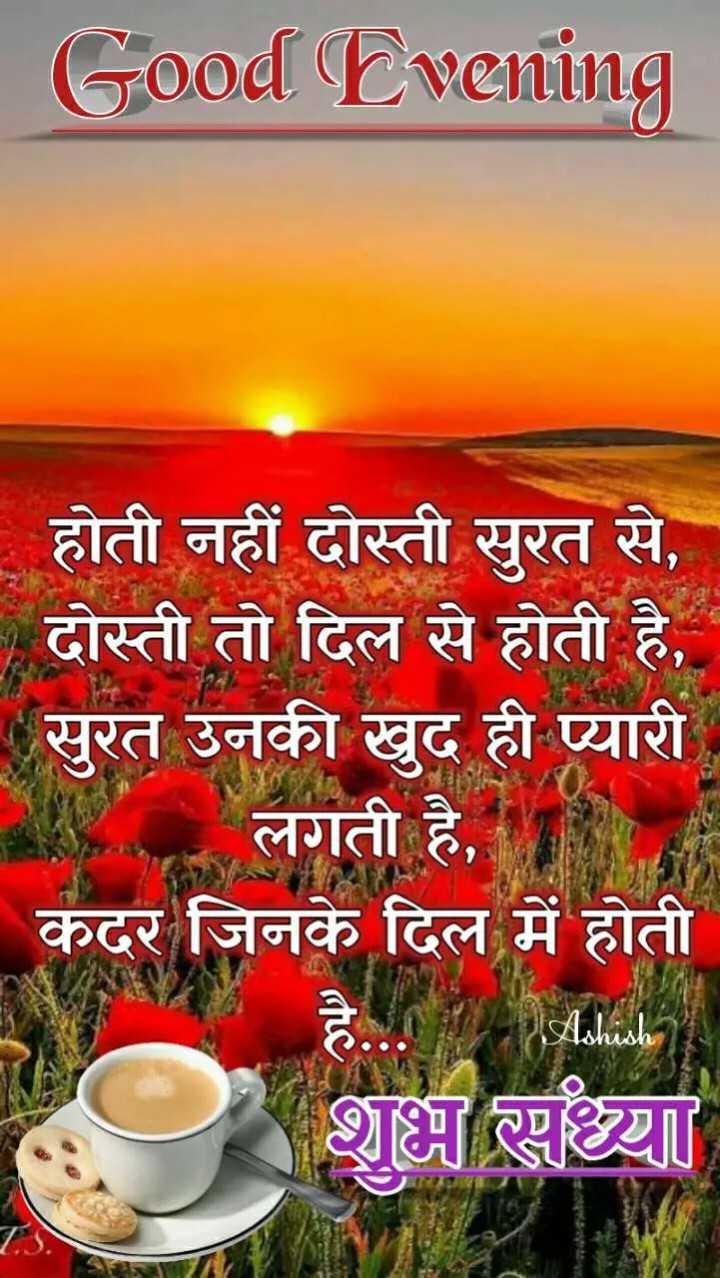 🌜शुभ संध्या🌜 - Good Evening होती नहीं दोस्ती सुरत से , दोस्ती तो दिल से होती है , - सुरत उनकी खुद ही प्यारी - लगती है , कदर जिनके दिल में होती Ashish शुभ संध्या - ShareChat
